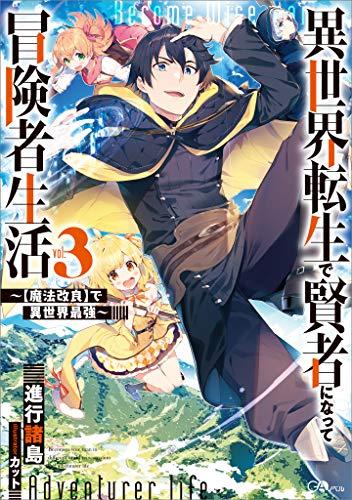 Manga Isekai Tensei de Kenja ni Natte Boukensha Seikatsu gambar 1