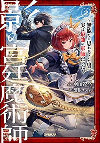 Manga Kage no Kyuuteimajutsushi gambar 4