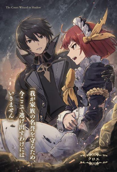 Manga Kage no Kyuuteimajutsushi gambar 2